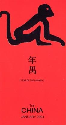 2004.01 China Lounge a