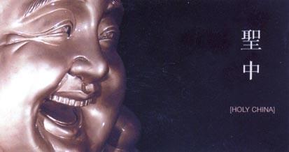 2003.12 China Lounge