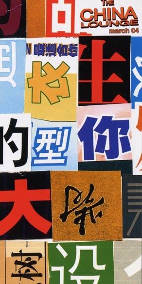 2004.03 China Lounge a