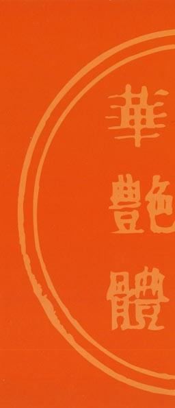 2004.04 Mandarin Kasino a