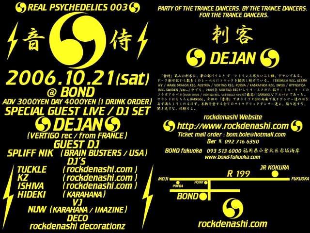 2006.10.21_Club_Bond_Japan